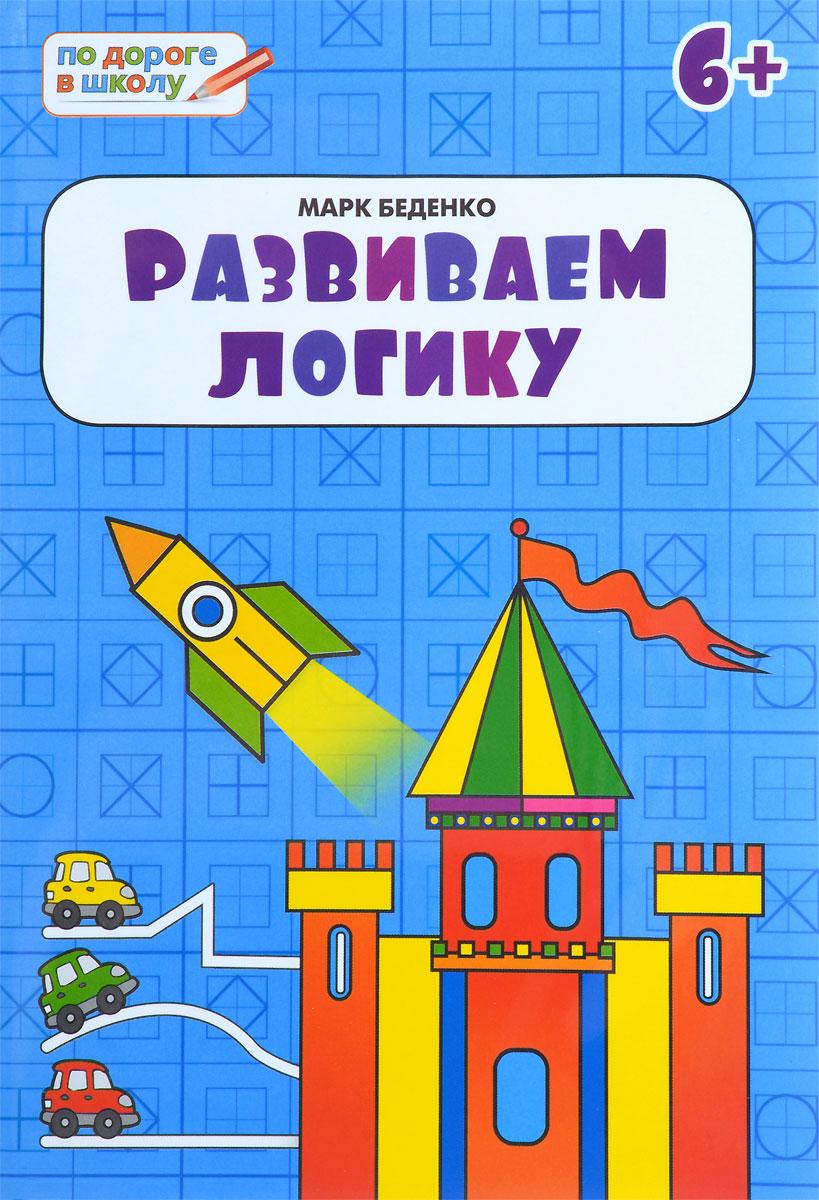 Марк Беденко Развиваем логику. тетрадь для детей 6-7 лет цены онлайн