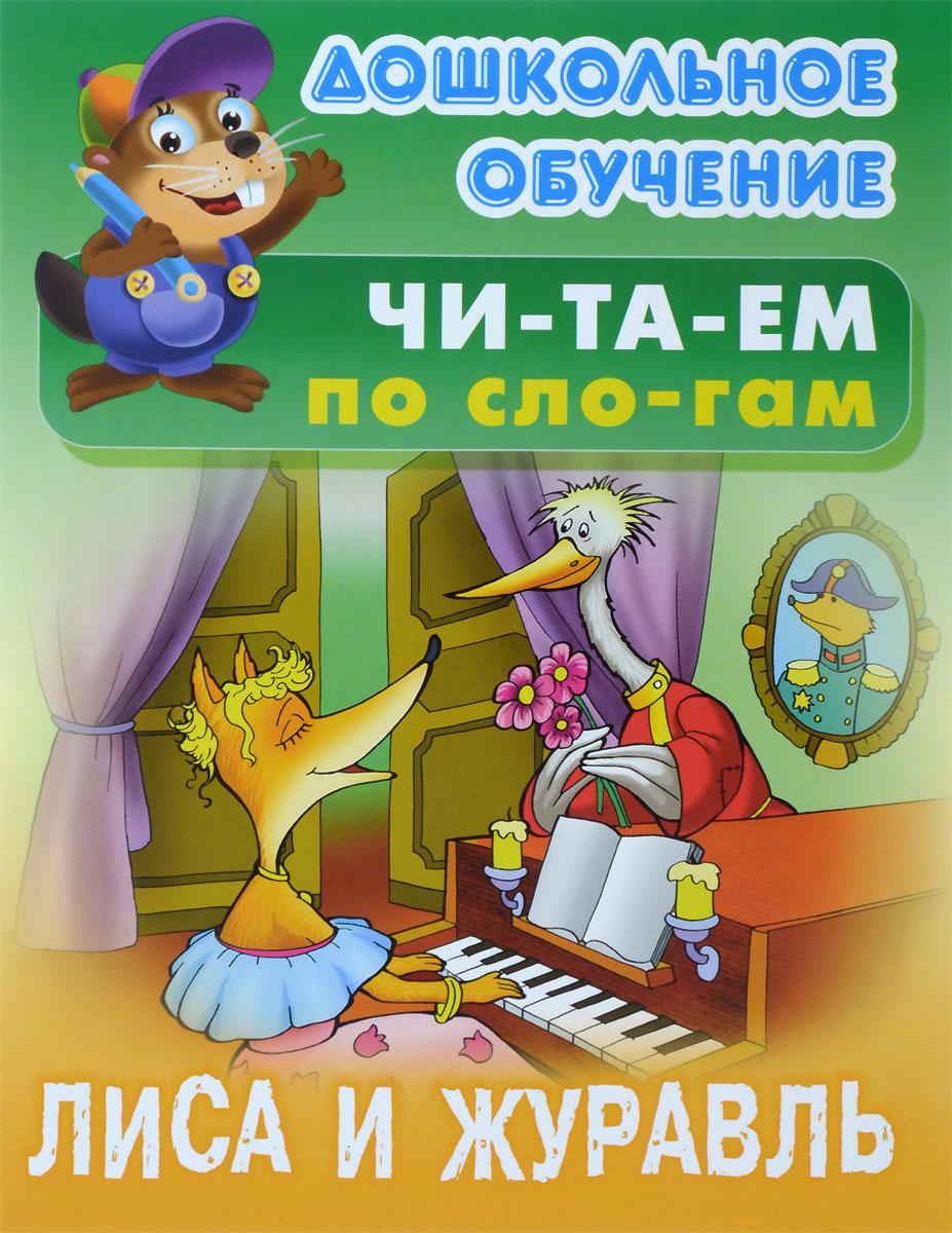 """Купить книгу """"Лиса и журавль"""" -    toot.kz"""