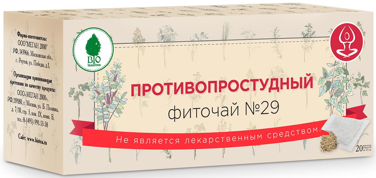 Bio Tradition Фиточай № 29 Противопростудный в пакетиках, 20 шт корни корни новое и лучшее
