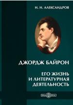 Джордж Байрон. Его жизнь и литературная деятельность е ф канкрин его жизнь и государственная деятельность