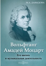 Вольфганг Амадей Моцарт. Его жизнь и музыкальная деятельность