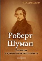 Роберт Шуман. Его жизнь и музыкальная деятельность