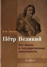 Петр Великий. Его жизнь и государственная деятельность грегор самаров на троне великого деда жизнь и смерть петра iii