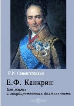 Е. Ф. Канкрин. Его жизнь и государственная деятельность е ф канкрин его жизнь и государственная деятельность