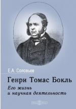 Генри Томас Бокль. Его жизнь и научная деятельность жизнь и труд