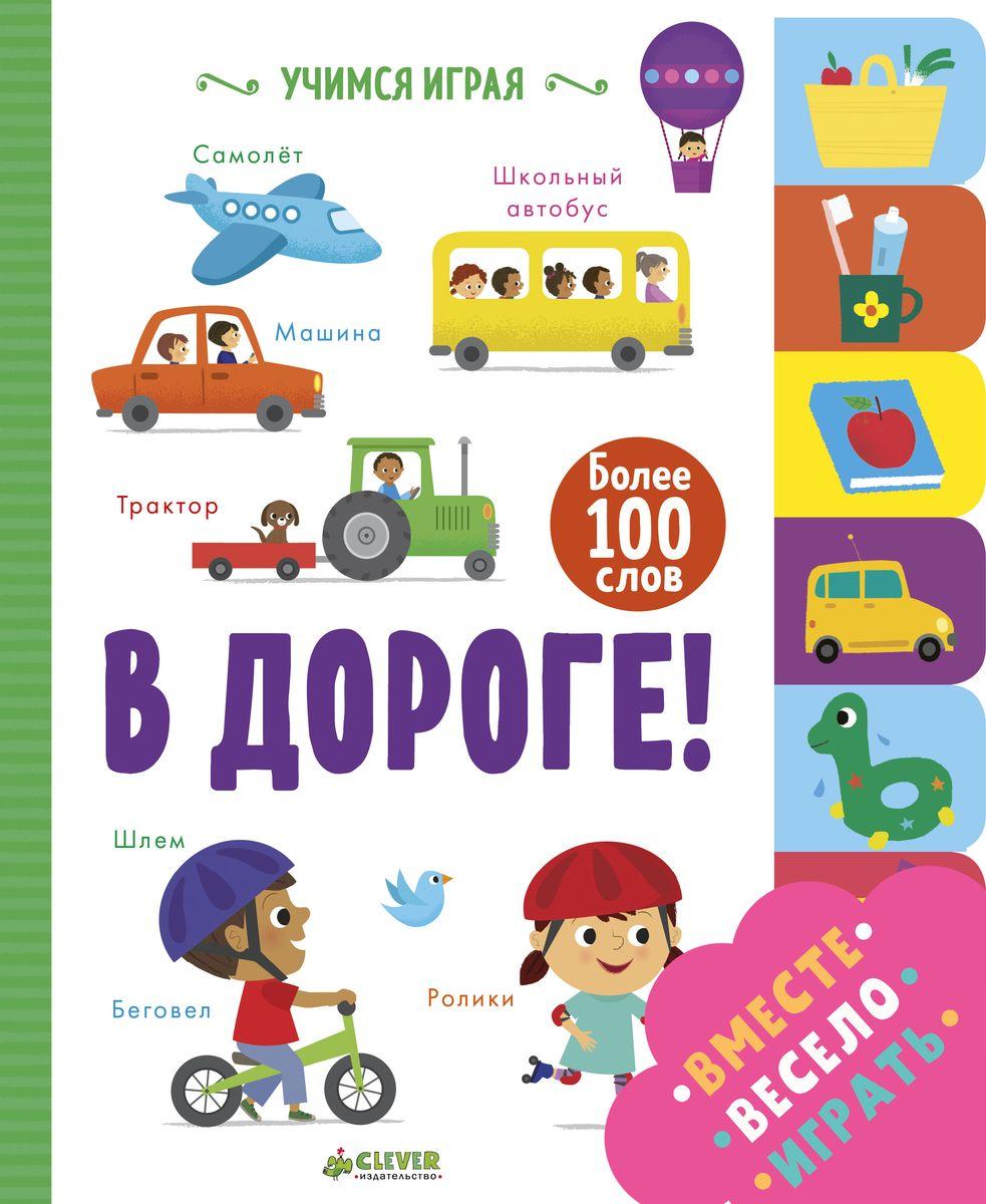 Zakazat.ru: В дороге!. Прасадам-Холлс Смрити