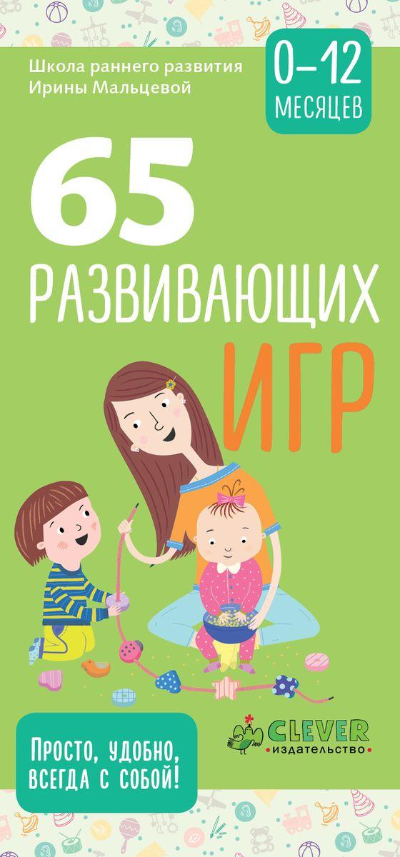 Ирина Мальцева 65 развивающих игр. 0-12 месяцев цены онлайн