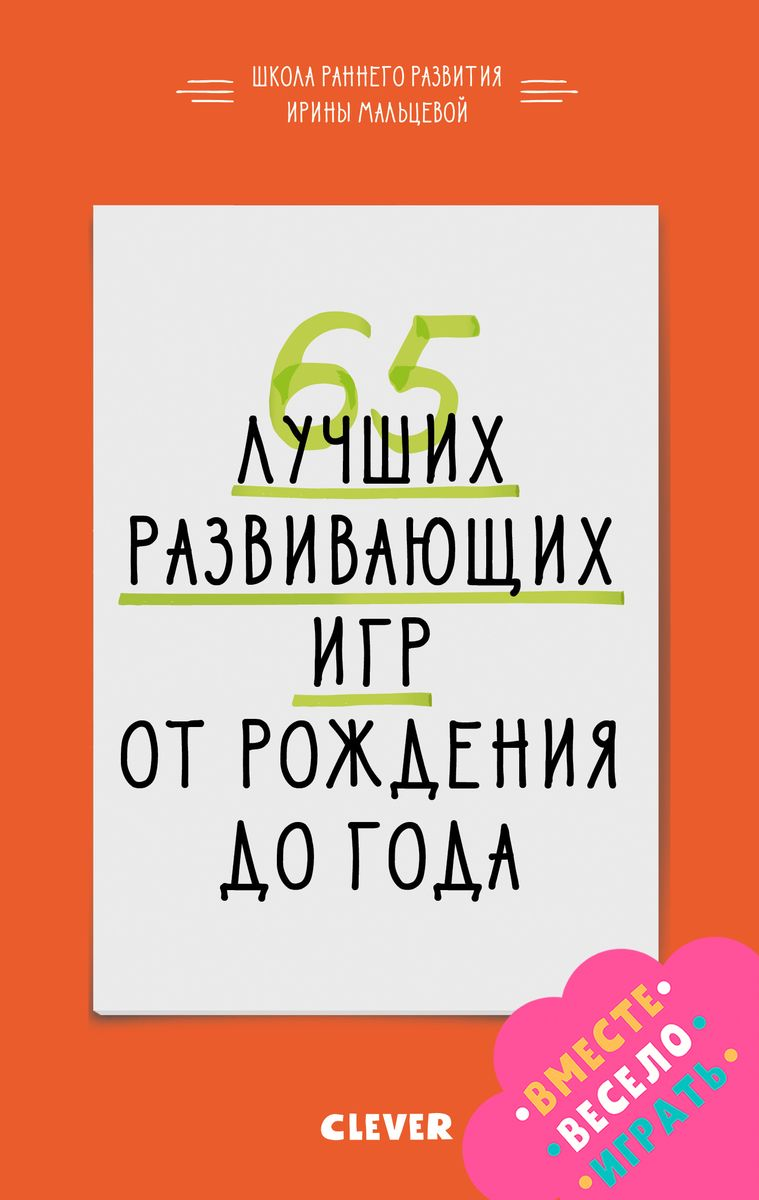Мальцева Ирина 65 лучших развивающих игр от рождения до года ISBN: 978-5-00115-328-3 цены онлайн