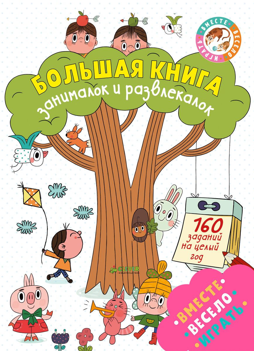Zakazat.ru: Большая книга занималок и развлекалок. Наталия Винокурова,Лариса Зайцева