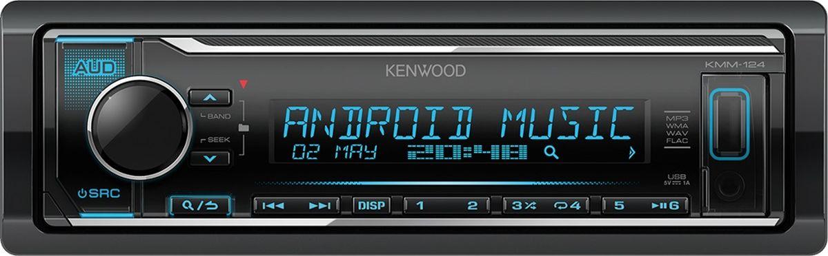 Kenwood KMM-124 автомагнитолаKMM-12413-cимвольный, двухстрочный широкий ЖК-дисплей Изменяемый цвет подсветки (2 зоны - дисплей и кнопки) Подсвечиваемые фронтальные входы AUX и USB Воспроизведение файлов в форматах FLAC, MP3, WMA, WAV Воспроизведение музыкальных файлов с Android 2 пары линейных выходов 2,5В Переключаемый линейный выход (тыл/сабвуфер) 3-полосный параметрический эквалайзер Дополнительное управление звуковым полем: Bass Boost и Loudness Укороченный корпус 100мм