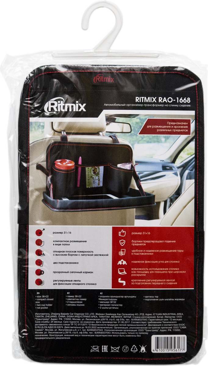 Органайзер автомобильный Ritmix RAO-1668, цвет: черный15119284Oрганайзер-трансформер на спинку сидения.