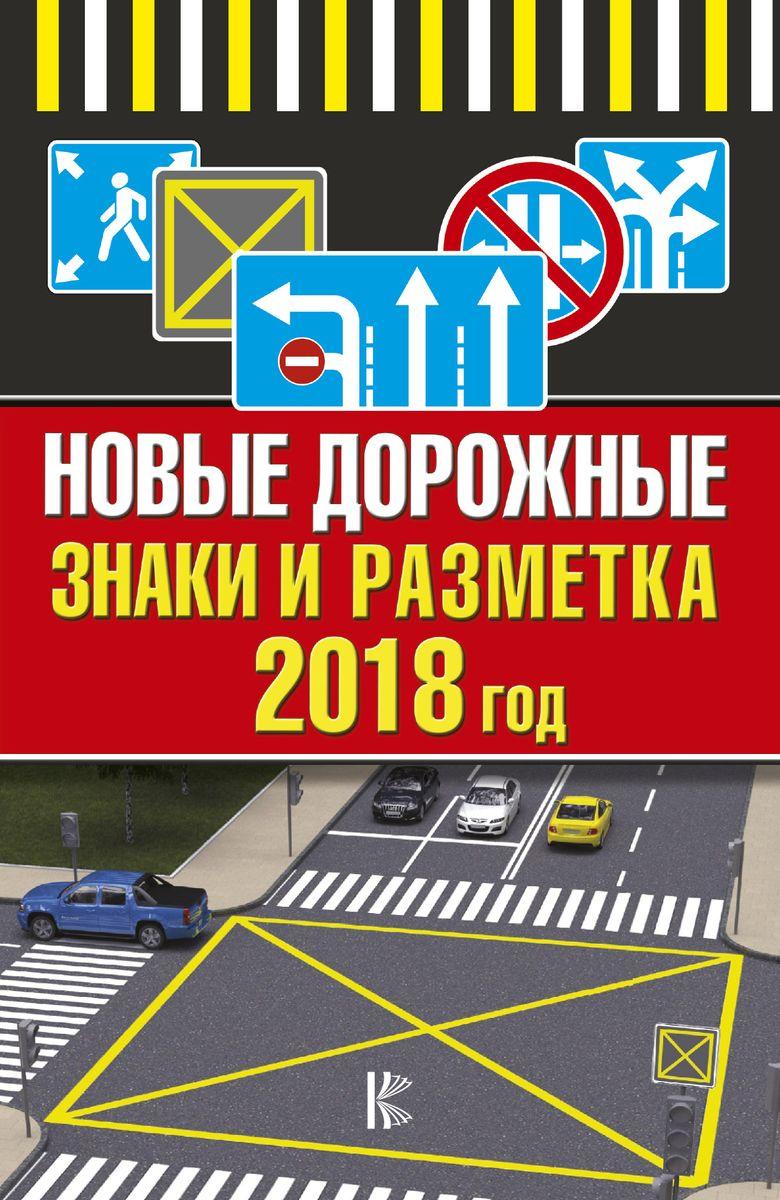 Новые дорожные знаки и разметка на 2018 год