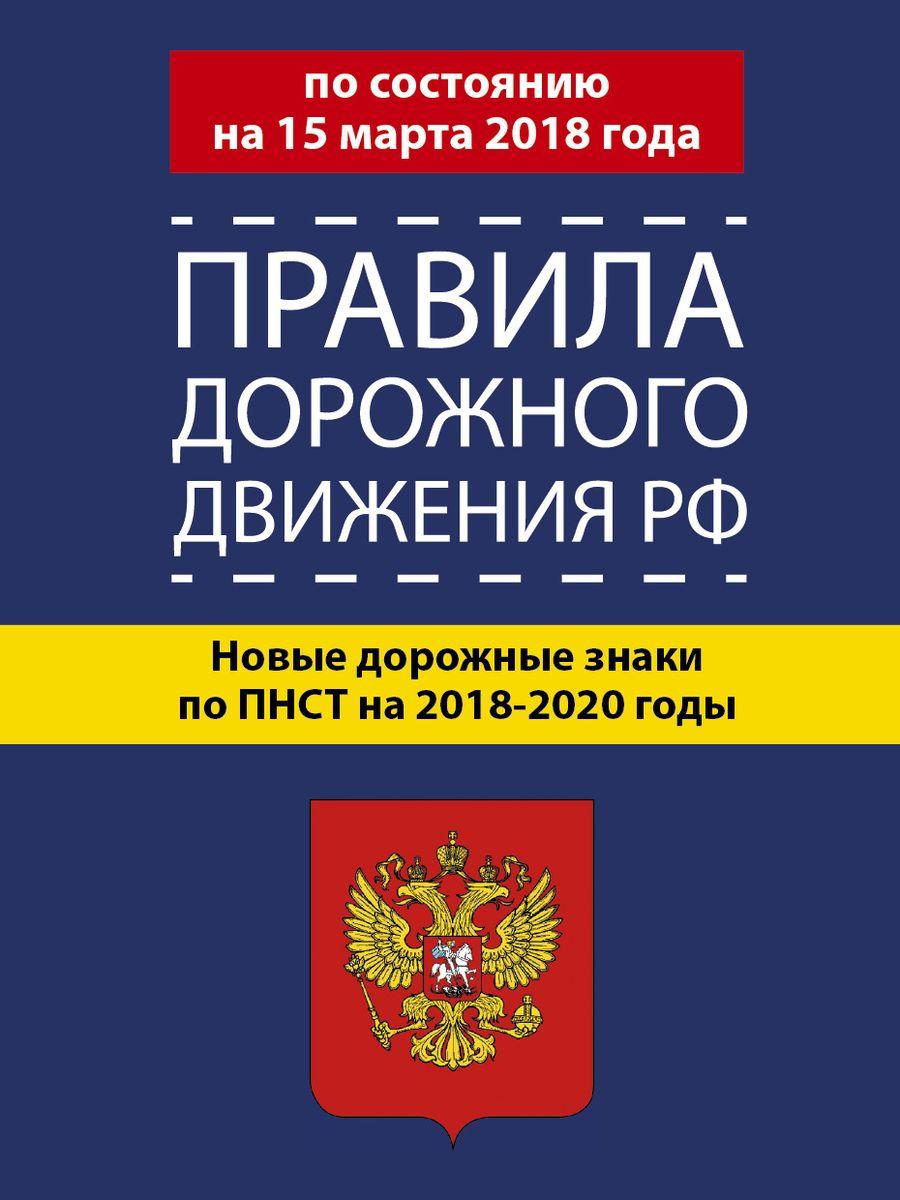Правила дорожного движения Российской Федерации по состоянию на 15 марта 2018 года. Новые дорожные знаки по ПНСТ на 2018-2020 годы