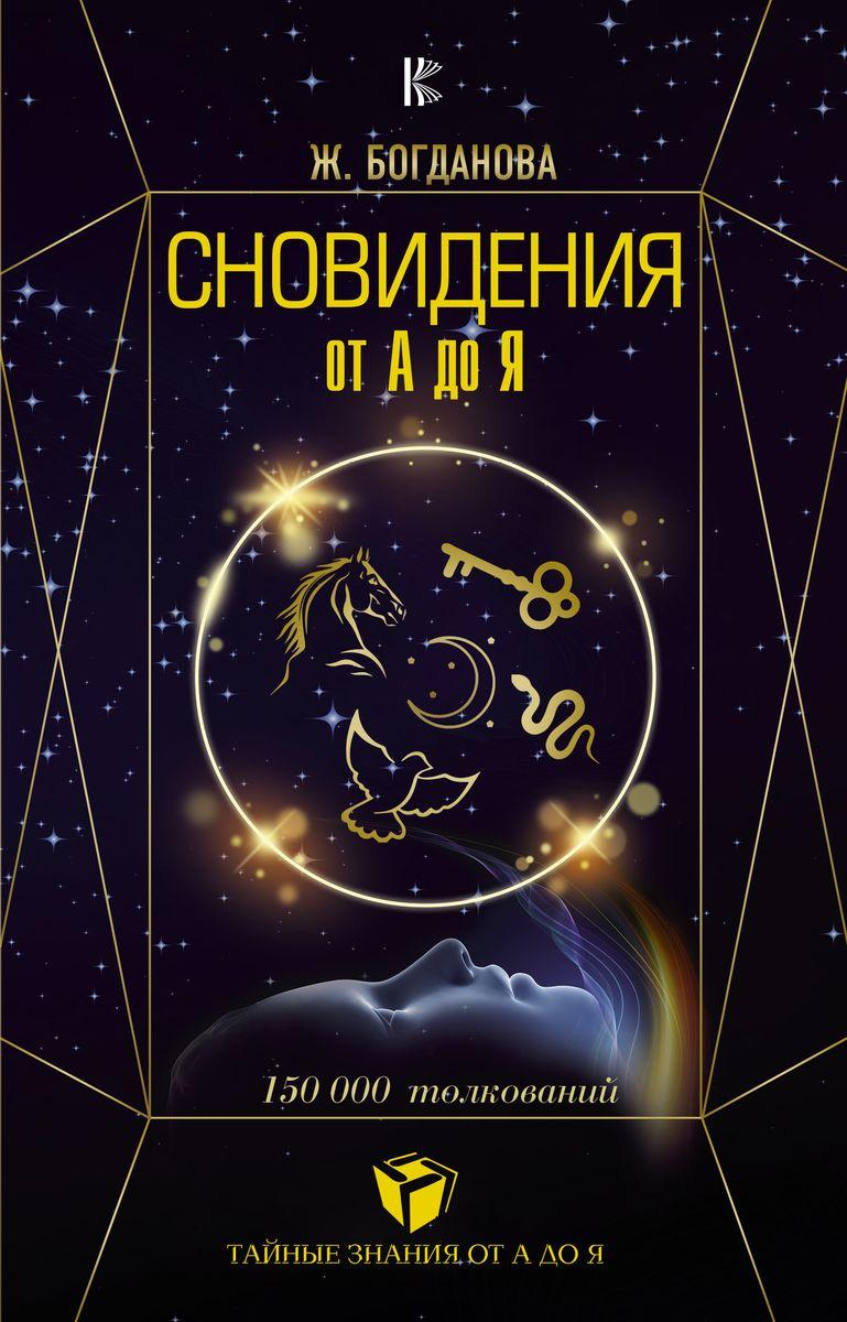 Жанна Богданова Сновидения от А до Я. 150000 толкований кирюшин и большая книга астрологии составление прогнозов