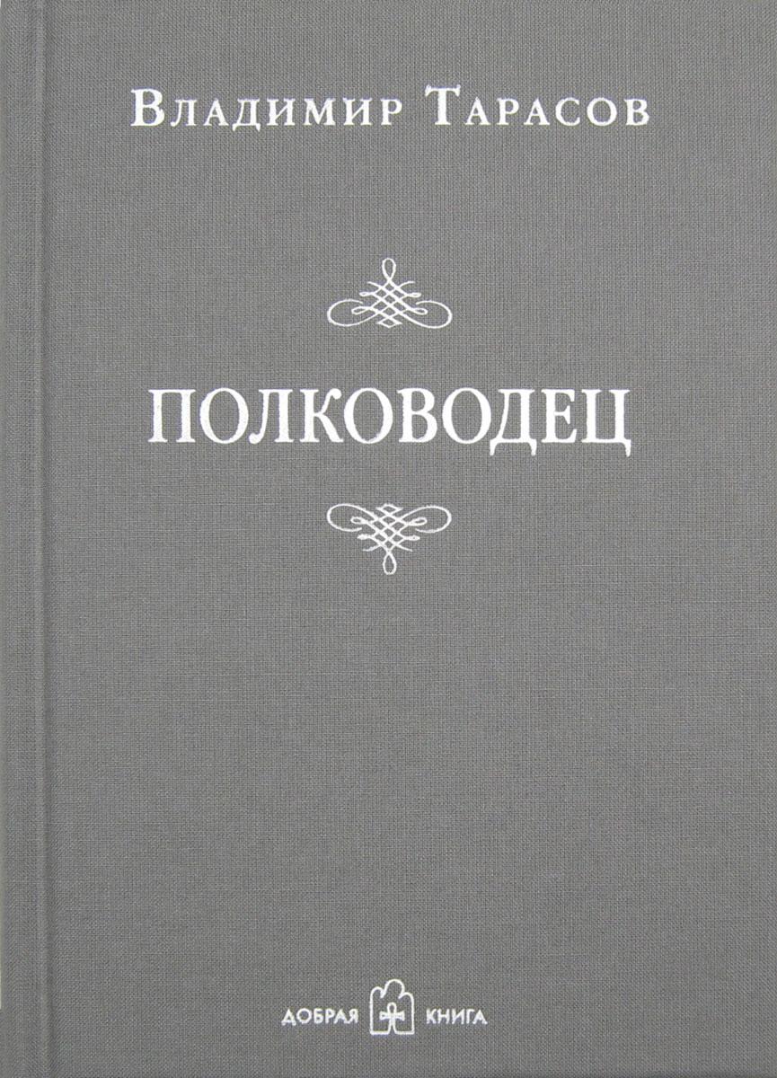 Владимир Тарасов Полководец