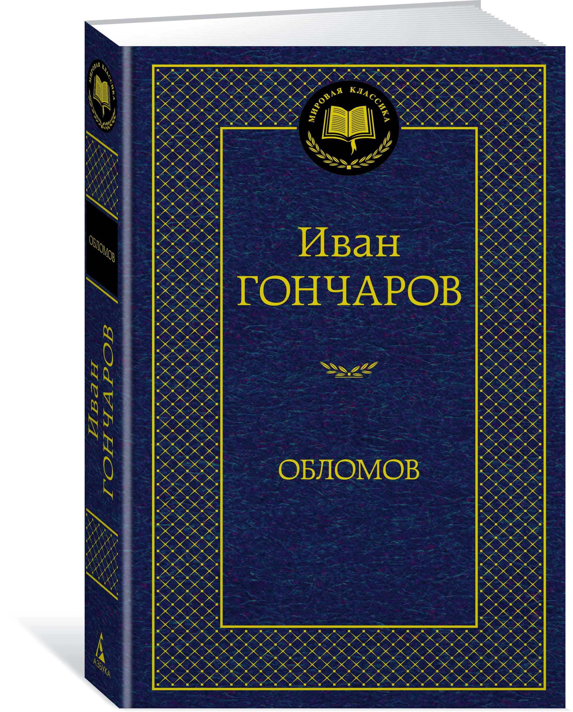 Иван Гончаров Обломов