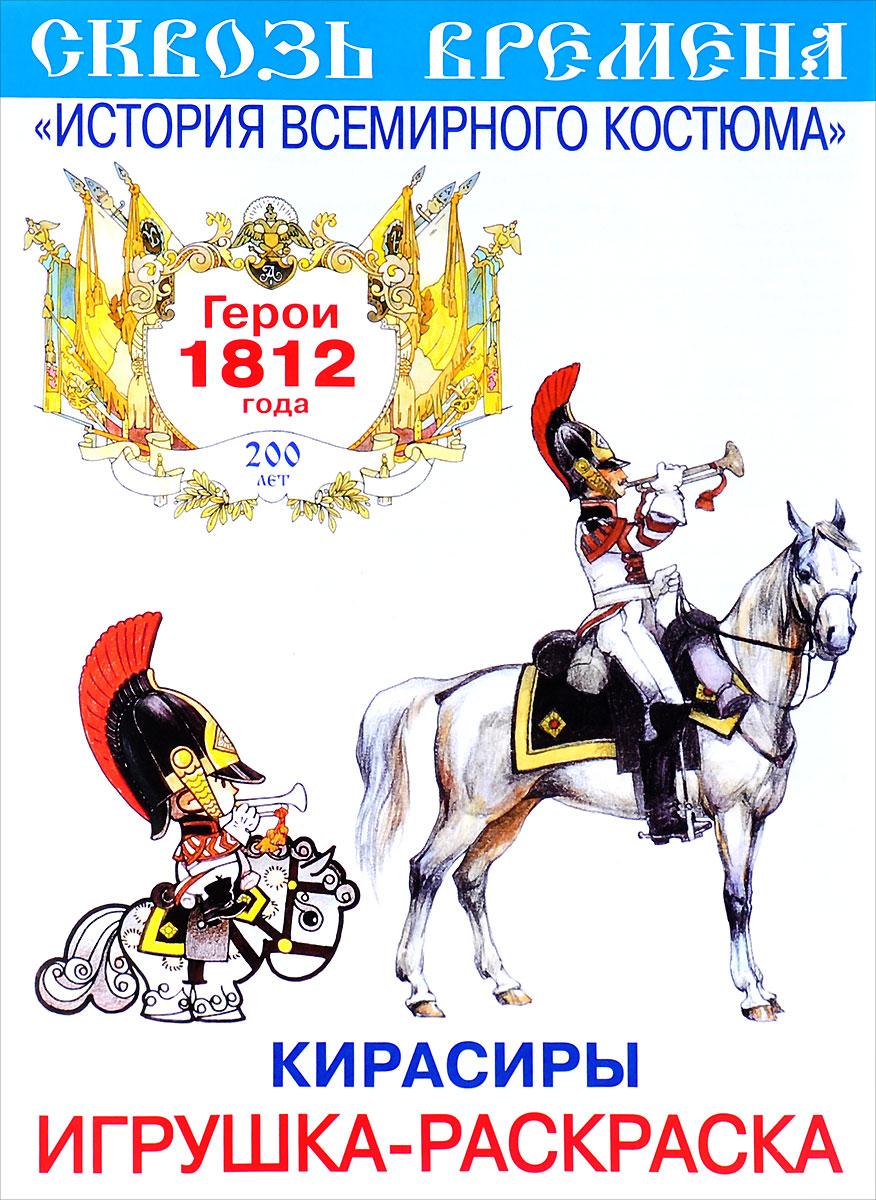Герои 1812 года. Кирасиры. Выпуск 5