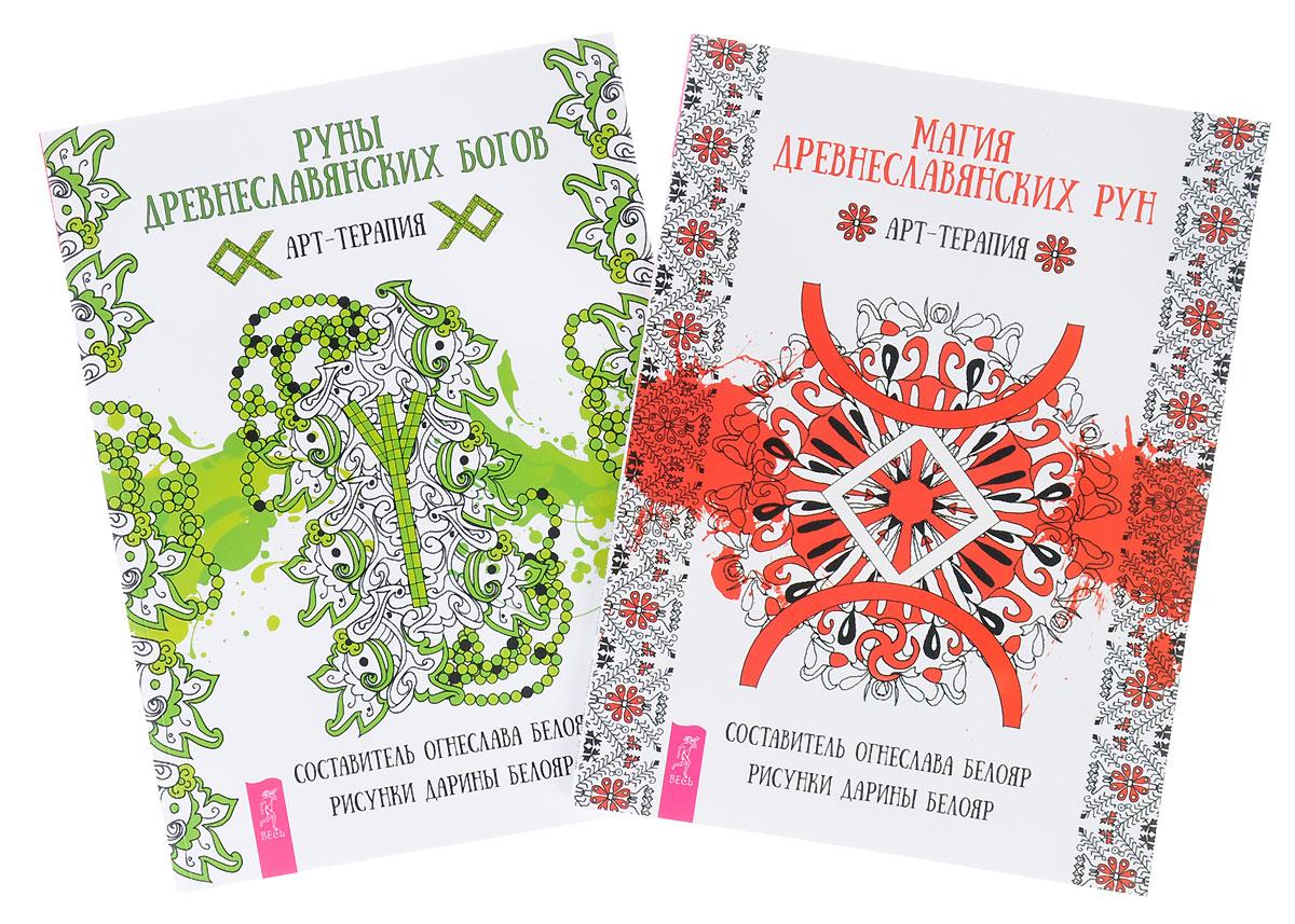 Руны древнеславянских богов. Магия древнеславянских рун (комплект из 2 книг)