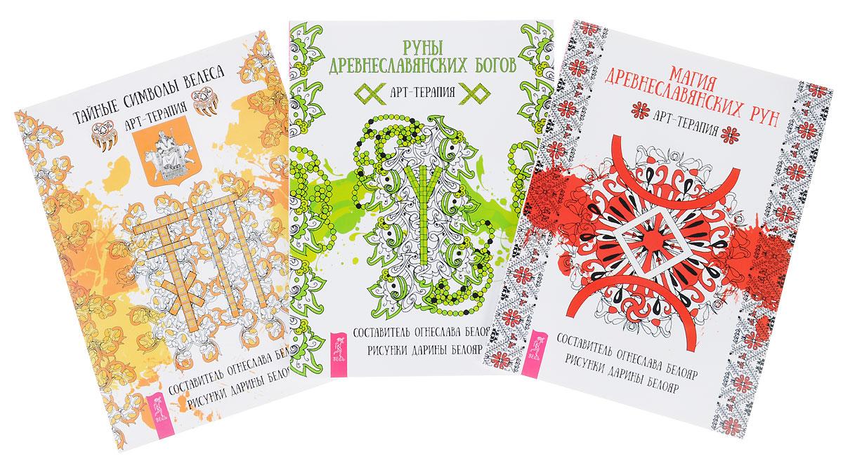 Zakazat.ru: Руны древнеславянских богов. Тайные символы Велеса. Магия древнеславянских рун (комплект из 3 книг)