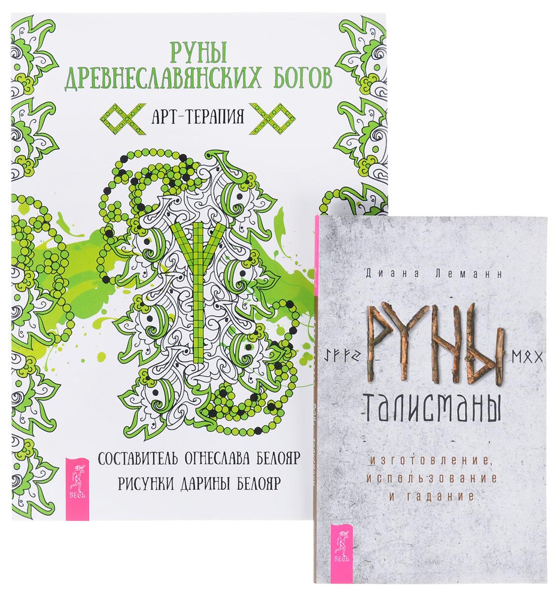 Диана Леманн Руны древнеславянских богов. Руны-талисманы (комплект из 2 книг)