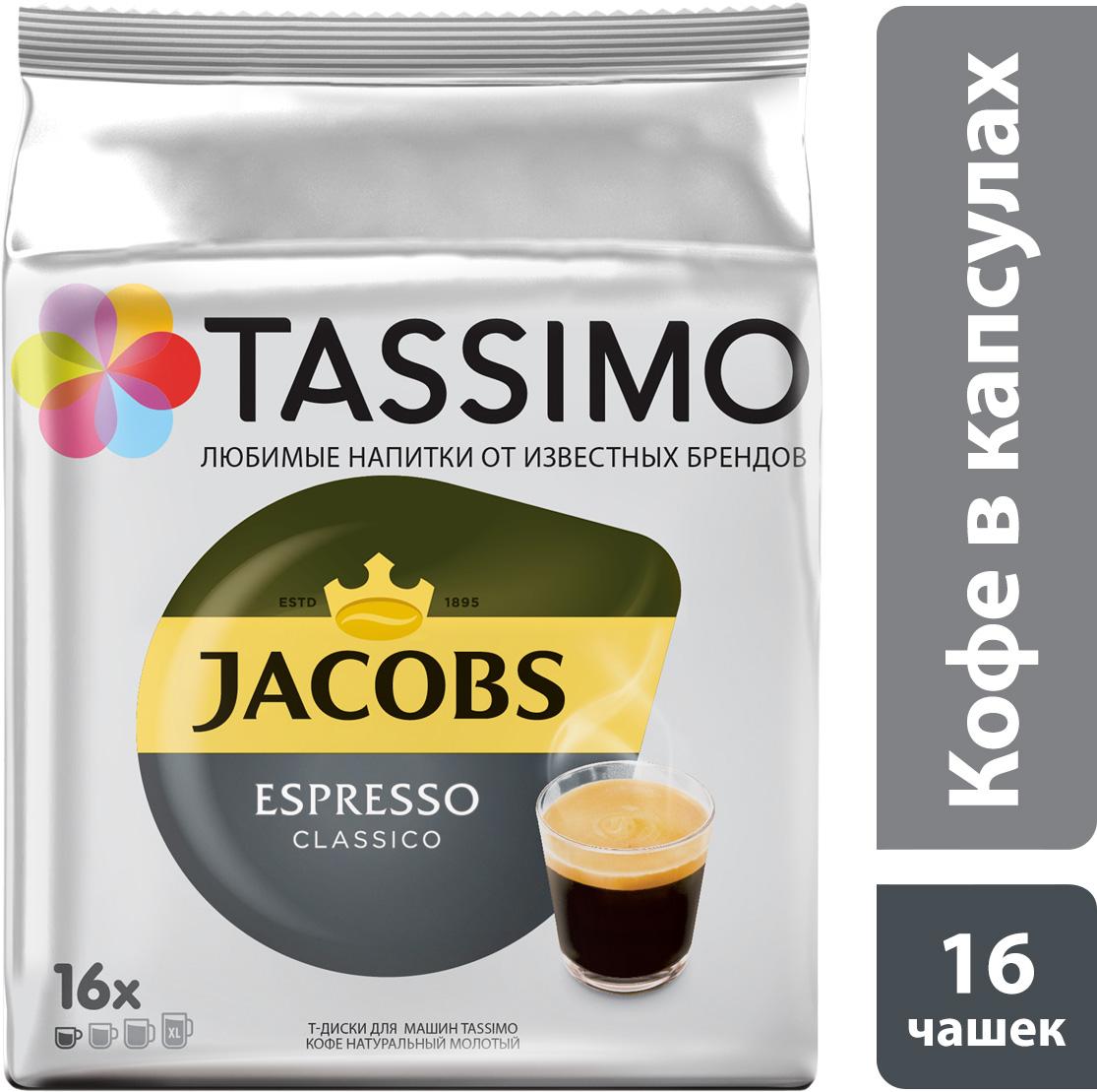 Tassimo Jacobs Espresso Classico кофе в капсулах, 16 шт4251598Насыщенный кофе с интенсивным вкусом и плотной бархатистой пенкой. Позвольте Jacobs, брэнду с вековым опытом немецких производителей кофе - подарить вам крепкий и вместе с тем удивительно гармоничный эспрессо. Каждая упаковка содержит 16 Т-Дисков и рассчитана на 16 порций. В каждом Т-Диске содержится точно дозированная порция молотого кофе. Каждый из этих специально разработанных Т-Дисков имеет уникальный штрих-код, который считывается кофемашиной Tassimo. В этом коде указан объем воды, время приготовления и оптимальная температура, необходимая для получения чашки безупречного напитка.Состав: кофе натуральный жареный молотый Jacobs Monarch. Эспрессо среднеобжаренный высшего сорта.Пищевая ценность в 100 мл продукта: белки 13,9 г, углеводы 2,8 г, жиры 14,4 г. Энергетическая ценность 218 ккал. Срок годности 419 дней.Кофе: мифы и факты. Статья OZON Гид