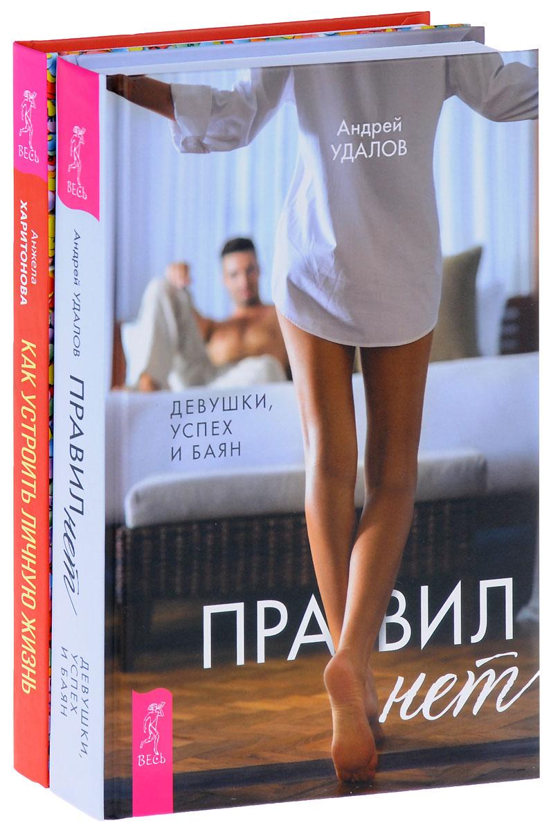 купить Андрей Удалов, Анжела Харитонова Правил нет. Как устроить личную жизнь (комплект из 2 книг) по цене 1369 рублей