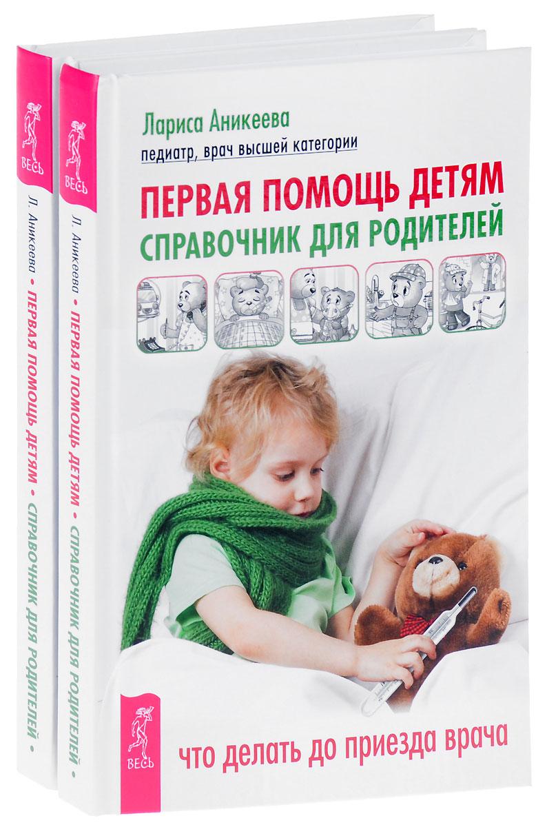 Лариса Аникеева Первая помощь детям. Справочник для родителей (комплект из 2 одинаковых книг)
