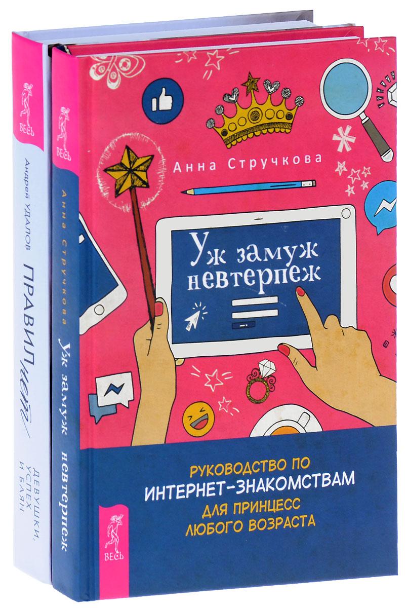 купить Андрей Удалов, Анна Стручкова Правил нет. Уж замуж невтерпеж (комплект из 2 книг) по цене 1379 рублей