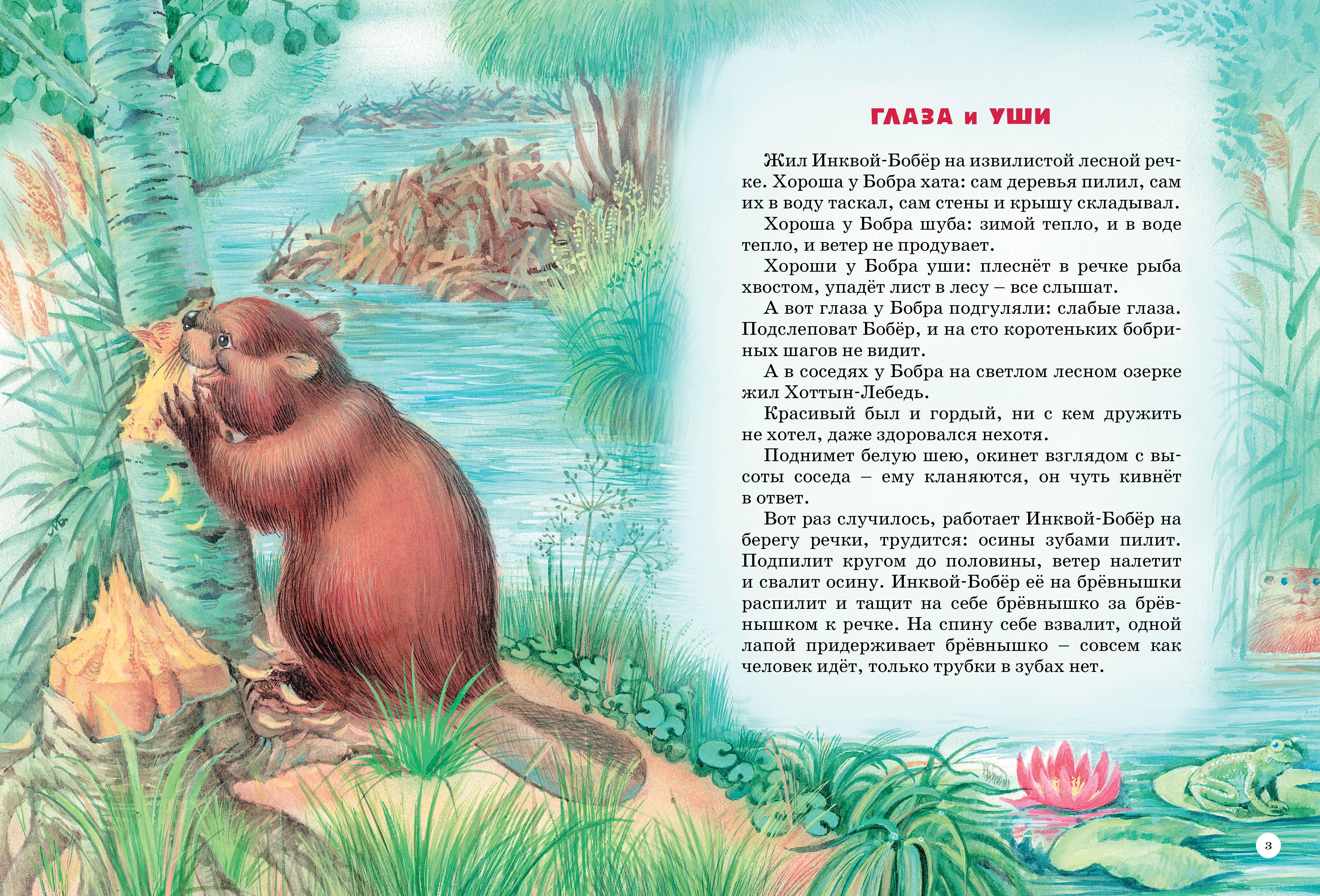 стиль многогранен сказки о животных с картинками распечатать сегодняшнюю