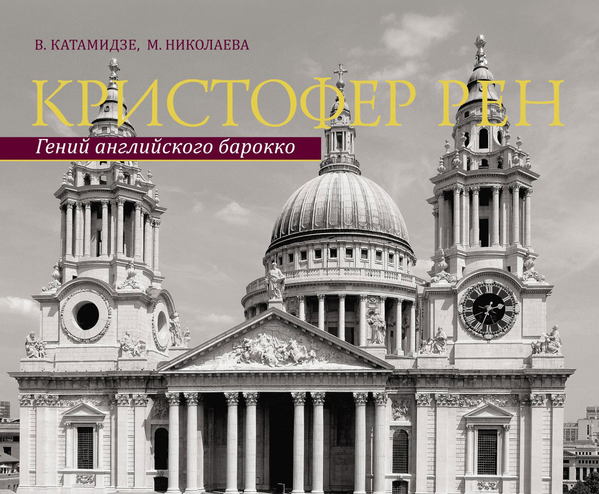 Кристофер Рен. Архитектурная биография Лондона. В. Катамидзе, М. Николаева