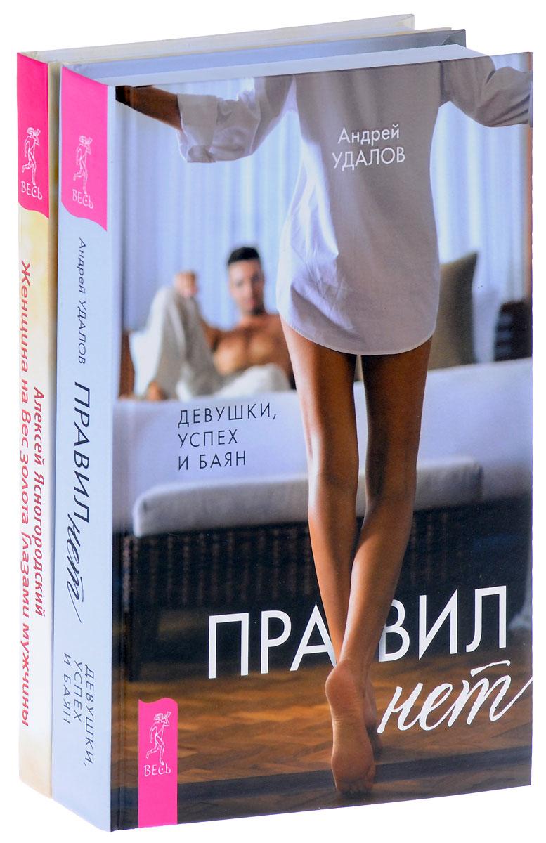 купить Андрей Удалов, Алексей Ясногородский Правил нет. Женщина на все золота (комплект из 2 книг) по цене 1199 рублей