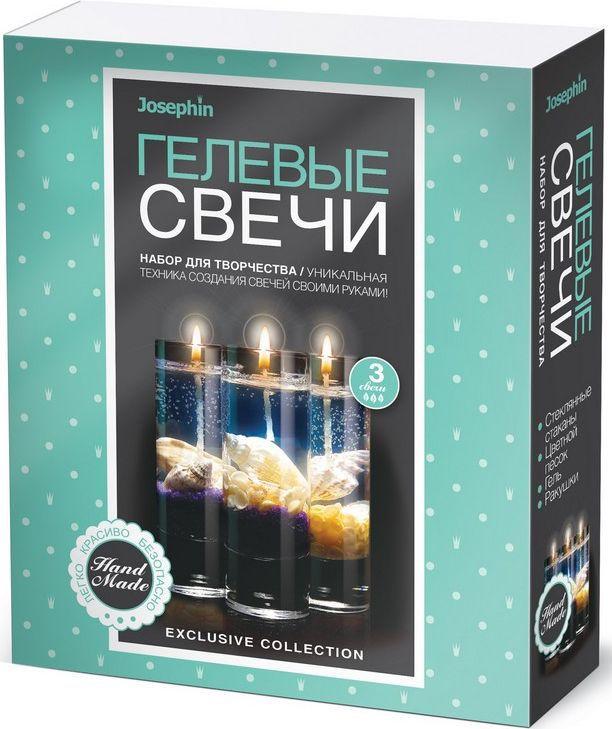 Josephin Набор для изготовления гелевых свечей №5 с ракушками
