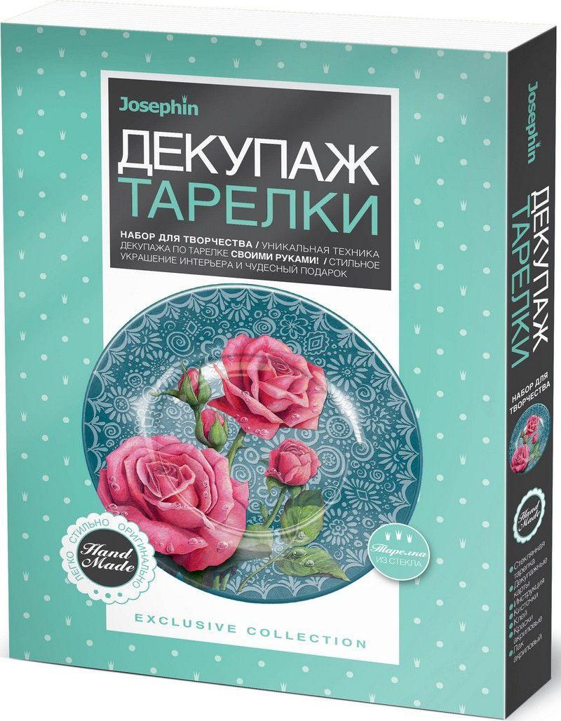 Josephin Набор для творчества Декупаж тарелки Серебряная роса