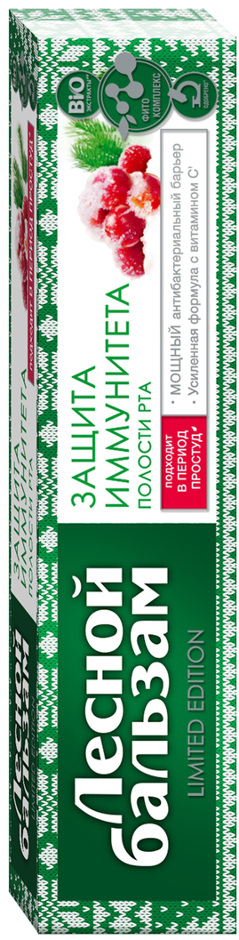 Лесной Бальзам зубная паста на отваре трав Защита Иммунитета, 75 мл бусы из турмалина нежная мелодия нтр 6603