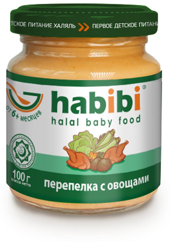Нabibi Пюре Перепелка с овощами, 100 г4610015300550Пюре Перепелка с овощами рекомендуется детям с 6 месяцевКонсервы из мяса птицы растительно-мясные гомогенизированные стерилизованные для питания детей раннего возраста Состав: мясо перепёлки охлажденное халяль, кабачок, капуста белокочанная, мука рисовая, масло подсолнечное, картофель, соль морская пищевая, вода питьевая. Рекомендации по употреблению: для детей старше 6 месяцев начинайте с 1 чайной ложки 1 раз в день, постепенно увеличивая порцию до 40-70 г в день к 12 месяцам.