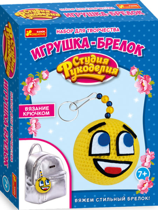 Ranok Набор для творчества Игрушка-брелок Смайл ranok набор для девочек тату стразы