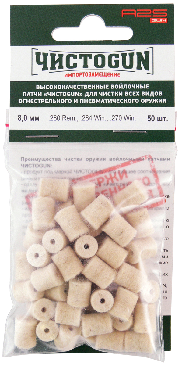 Патч для чистки оружия ЧИСТОGUN, .243 Win, 6 mm BR Rem, 6 mm PPC, диаметр 7,0 мм, 50 шт инструмент для измерения ствола нарезного оружия в украине
