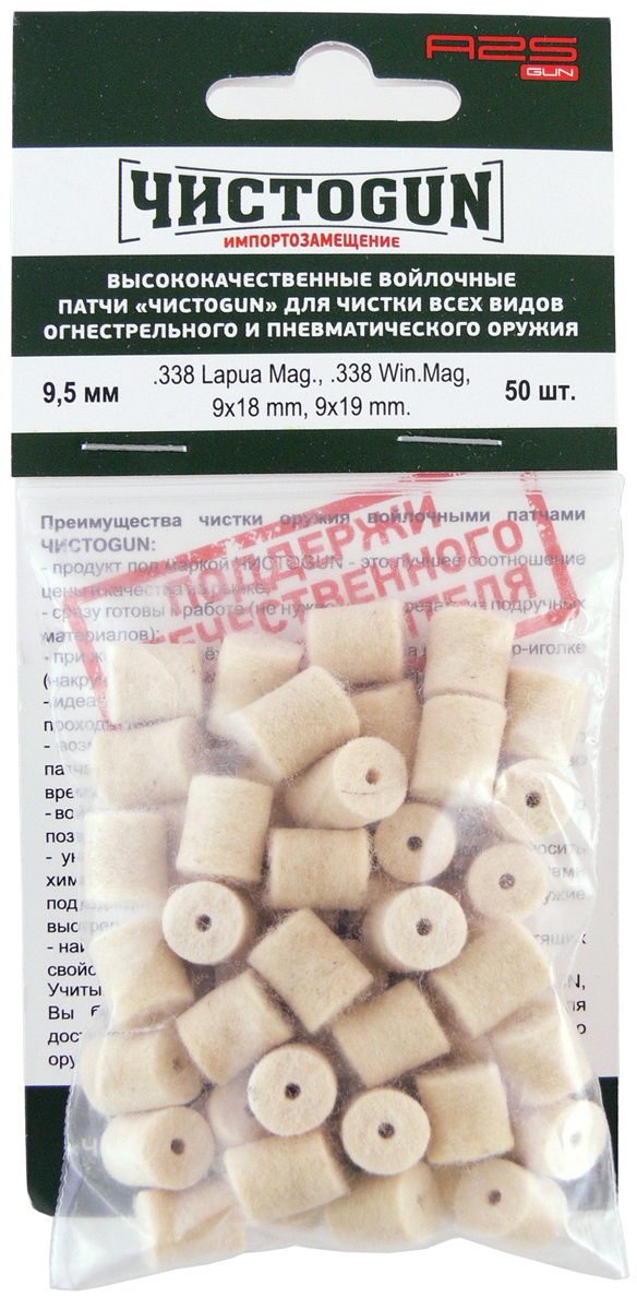 Патч для чистки оружия ЧИСТОGUN, .338 Lapua Mag, .338 Win.Mag, 9х18 mm, 9х19 mm, диаметр 9,5 мм, 50 шт