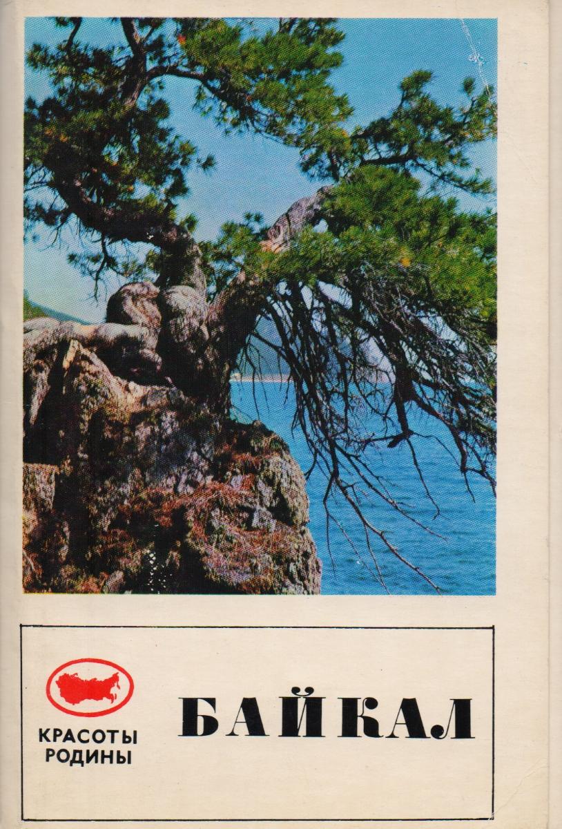 Байкал. Комплект из 15 открытокПО0902017-0016Тираж: 416000 экз.