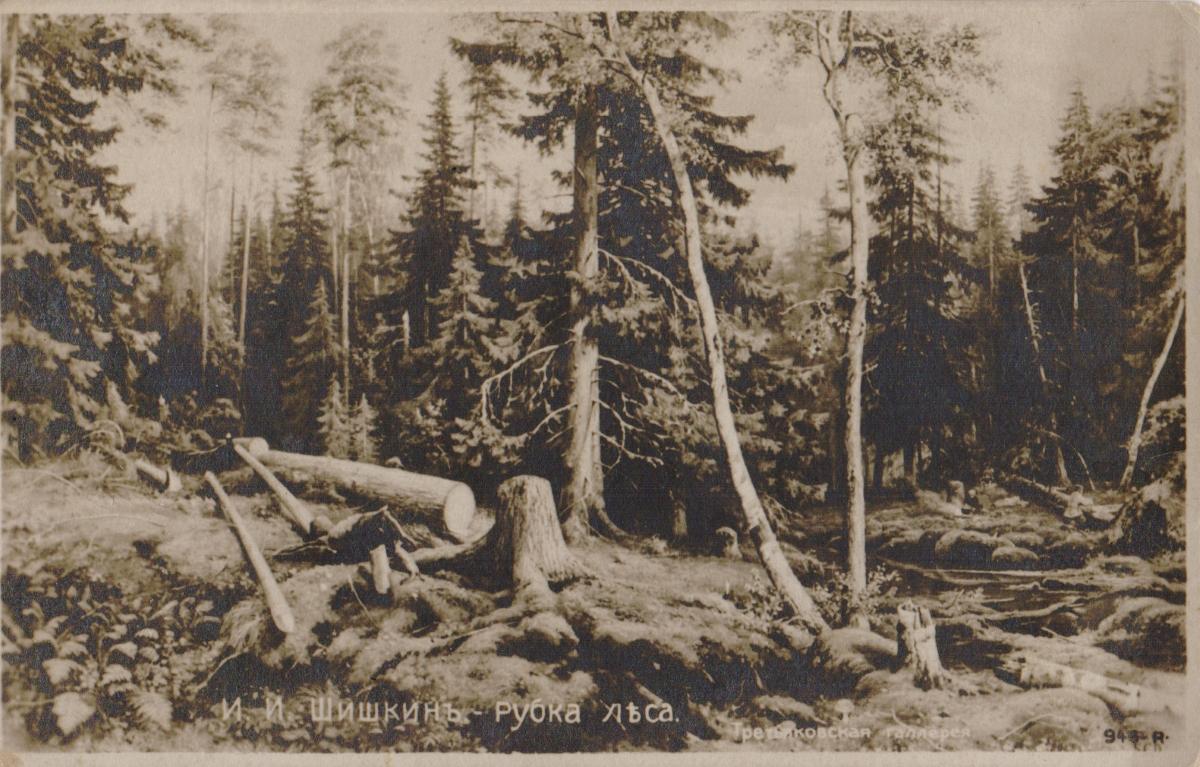И. Шишкин. Рубка леса. ОткрыткаПО0902017-0031