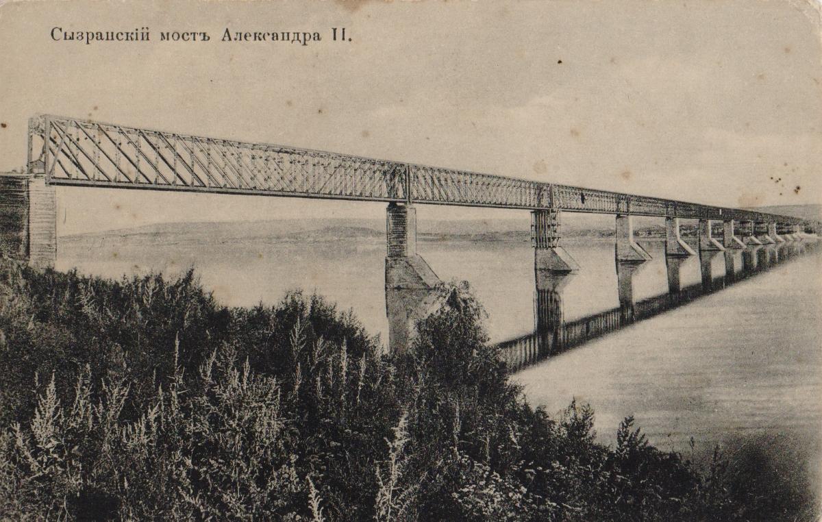 Сызранский мост Александра II. ОткрыткаПО0902017-0039