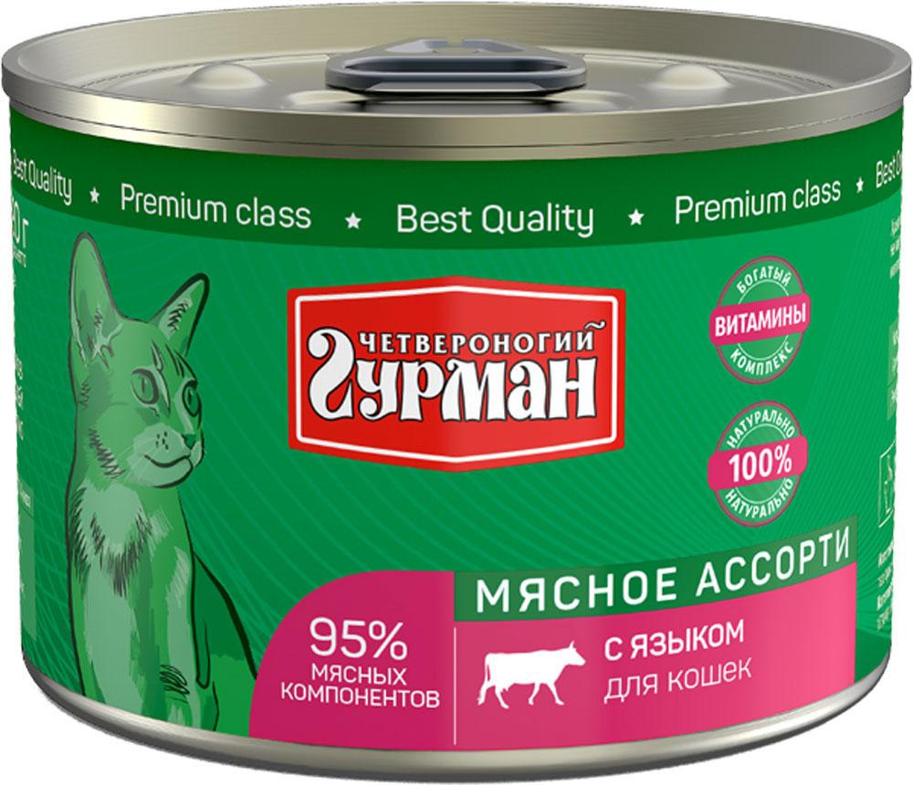 Консервы для кошек Четвероногий Гурман Мясное ассорти, с языком, 190 г103204009Состав: язык (не менее 5%), курица, сердце, печень, коллагенсодержащее животное сырье, желе, масло растительное, клетчатка, таурин.Пищевая ценность: протеин - 12,3, жир – 7,2, клетчатка – 0,5, зола – 2,0, таурин – 0,2, влага - 82. Витамины и минералы: P – 137 мг, Ca - 9 мг, Na – 123 мг, Cl – 149 мг, K – 256 мг, Mg - 14 мг, Fe – 3,2 мг, Cu – 225 мкг, Co – 2 мкг, Mn – 37 мкг, I – 2,5 мкг.Товар сертифицирован.