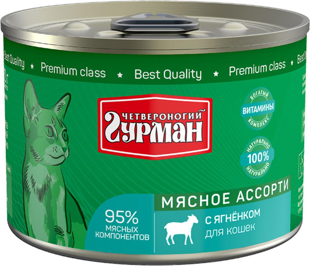 Консервы для кошек Четвероногий Гурман Мясное ассорти, с ягненком, 190 г103204008Состав: ягнятина (не менее 10%), курица, сердце, печень, коллагенсодержащее животное сырье, желе, масло растительное, клетчатка, таурин. Пищевая ценность: протеин - 12,3, жир – 7, клетчатка – 0,5, зола – 2,0, таурин – 0,2, влага - 82. Витамины и минералы: P – 138 мг, Ca - 9 мг, Na – 123 мг, Cl – 152 мг, K – 254 мг, Mg - 14 мг, Fe – 3 мг, Cu – 233 мкг, Co – 2 мкг, Mn – 38 мкг, I – 2,9 мкг.Товар сертифицирован.