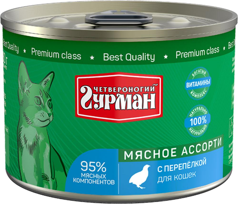 Консервы для кошек Четвероногий Гурман Мясное ассорти, с перепелкой, 190 г103204006Состав: перепёлка (не менее 10%), курица, сердце, печень, коллагенсодержащее животное сырье, желе, масло растительное, клетчатка, таурин.Пищевая ценность: протеин - 12,2, жир – 7,1, клетчатка – 0,5, зола – 2,0, таурин – 0,2, влага - 82. Витамины и минералы: P – 136 мг, Ca - 8 мг, Na – 121 мг, Cl – 142 мг, K – 277 мг, Mg - 14 мг, Fe – 3 мг, Cu – 214 мкг, Co – 2 мкг, Mn – 32 мкг, I – 2,4 мкг.Товар сертифицирован.