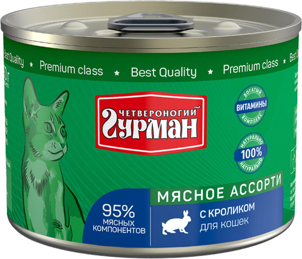 Консервы для кошек Четвероногий Гурман Мясное ассорти, с кроликом, 190 г103204004Состав: кролик (не менее 10%), курица, сердце, печень, коллагенсодержащее животное сырье, желе, масло растительное, клетчатка, таурин.Пищевая ценность: протеин - 12,6, жир – 6,8, клетчатка – 0,5, зола – 2,0, таурин – 0,2, влага - 82. Витамины и минералы: P – 141 мг, Ca - 9 мг, Na – 122 мг, Cl – 146 мг, K – 262 мг, Mg - 15 мг, Fe – 3 мг, Cu – 223 мкг, Co – 2 мкг, Mn – 35 мкг, I – 2,5 мкг.Товар сертифицирован.