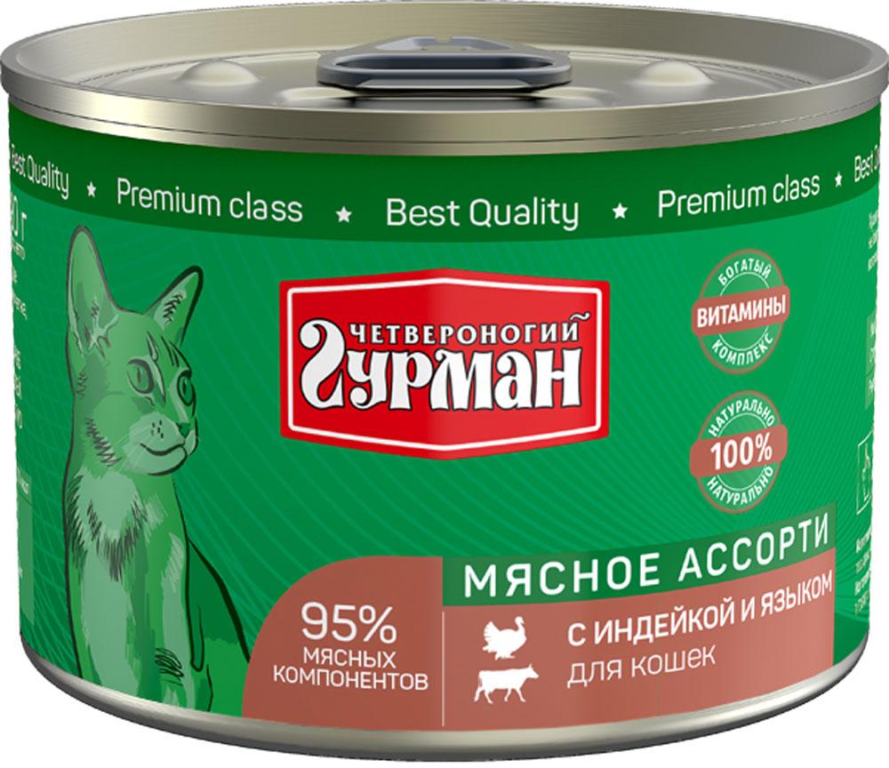 Консервы для кошек Четвероногий Гурман Мясное ассорти, с индейкой и языком, 190 г103204003Состав: индейка (не менее 15%), язык (не менее 5%), курица, сердце, печень, коллагенсодержащее животное сырье, желе, масло растительное, клетчатка, таурин.Пищевая ценность: протеин - 12,6, жир – 6,8, клетчатка – 0,5, зола – 2,0, таурин – 0,2, влага - 82. Витамины и минералы: P – 141 мг, Ca - 9 мг, Na – 122 мг, Cl – 146 мг, K – 262 мг, Mg - 15 мг, Fe – 3 мг, Cu – 223 мкг, Co – 2 мкг, Mn – 35 мкг, I – 2,5 мкг.Товар сертифицирован.