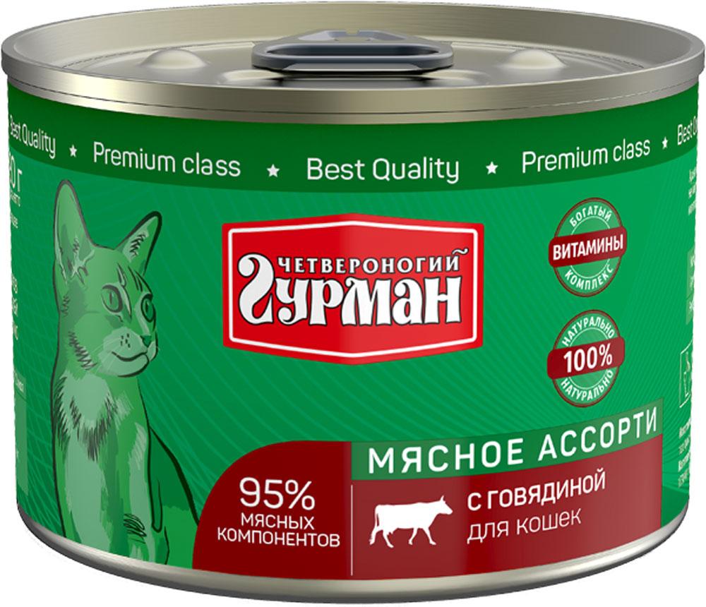 Консервы для кошек Четвероногий Гурман