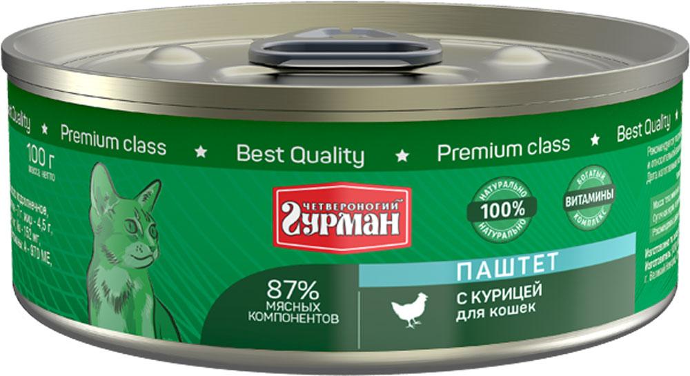 Консервы для кошек Четвероногий Гурман, паштет с курицей, 100 г106201009Состав: курица (не менее 40%), мясные субпродукты, крупа рисовая (не более 3%), плазма крови, желирующая добавка, клетчатка, масло подсолнечное, рыбий жир, дрожжи, таурин.Пищевая ценность: протеин - 7, жир – 4,5, клетчатка – 0,5 зола – 2, таурин – 0,2, влага - 82. Витамины и минералы: P – 108 мг, Ca - 9 мг, Na – 152 мг, Cl– 187 мг, K – 215 мг, Mg - 12 мг, Fe – 3 мг, Cu – 265 мкг, Co – 1,1 мкг, Mn – 88 мкг, I – 2,4 мкг.Товар сертифицирован.