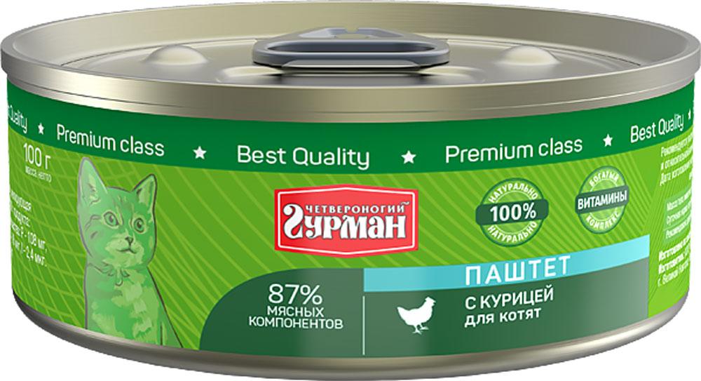 Консервы для котят Четвероногий Гурман, паштет с курицей, 100 г106201006Состав: курица (не менее 40%), мясные субпродукты, крупа рисовая (не более 3%), плазма крови, желирующая добавка, клетчатка, масло подсолнечное, рыбий жир, дрожжи, таурин.Пищевая ценность: протеин - 7, жир – 4,5, клетчатка – 0,5 зола – 2, таурин – 0,2, влага - 82. Витамины и минералы: P – 108 мг, Ca - 9 мг, Na – 152 мг, Cl– 187 мг, K – 215 мг, Mg - 12 мг, Fe – 3 мг, Cu – 265 мкг, Co – 1,1 мкг, Mn – 88 мкг, I – 2,4 мкг.Товар сертифицирован.