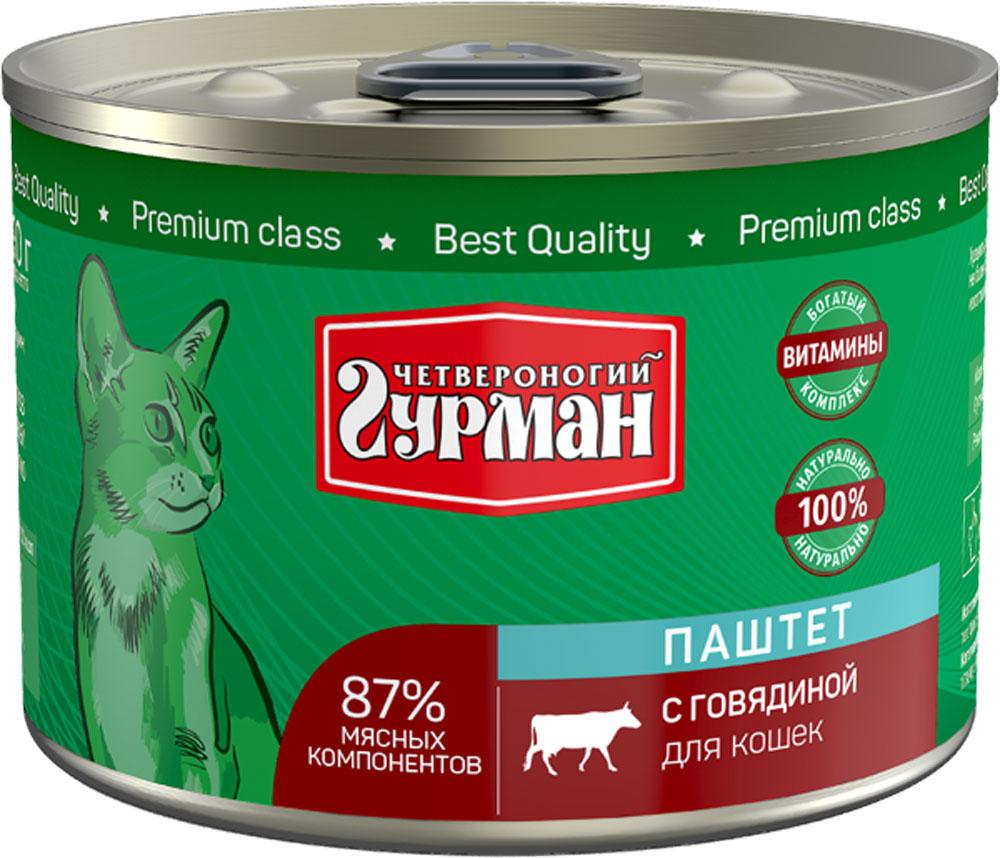Консервы для кошек Четвероногий Гурман, паштет с говядиной, 190 г106204004Состав: говядина (не менее 30%), мясные субпродукты, курица, крупа рисовая (не более 3%), плазма крови, желирующая добавка, клетчатка, масло подсолнечное, рыбий жир, дрожжи, таурин.Пищевая ценность: протеин - 8, жир – 5, клетчатка – 0,5, зола – 2, таурин – 0,2, влага - 82. Витамины и минералы: P – 99 мг, Ca - 10 мг, Na – 151 мг, Cl– 198 мг, K – 155 мг, Mg - 11 мг, Fe – 3 мг, Cu – 281 мкг, Co – 2 мкг, Mn – 67 мкг, I – 4 мкг.Товар сертифицирован.